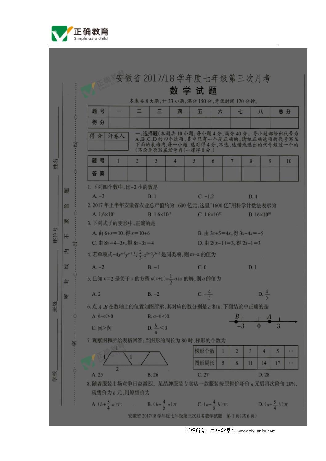 九年级数学月考卷子_安徽省2017-2018学年七年级上学期第三次月考数学试卷(扫描版 ...