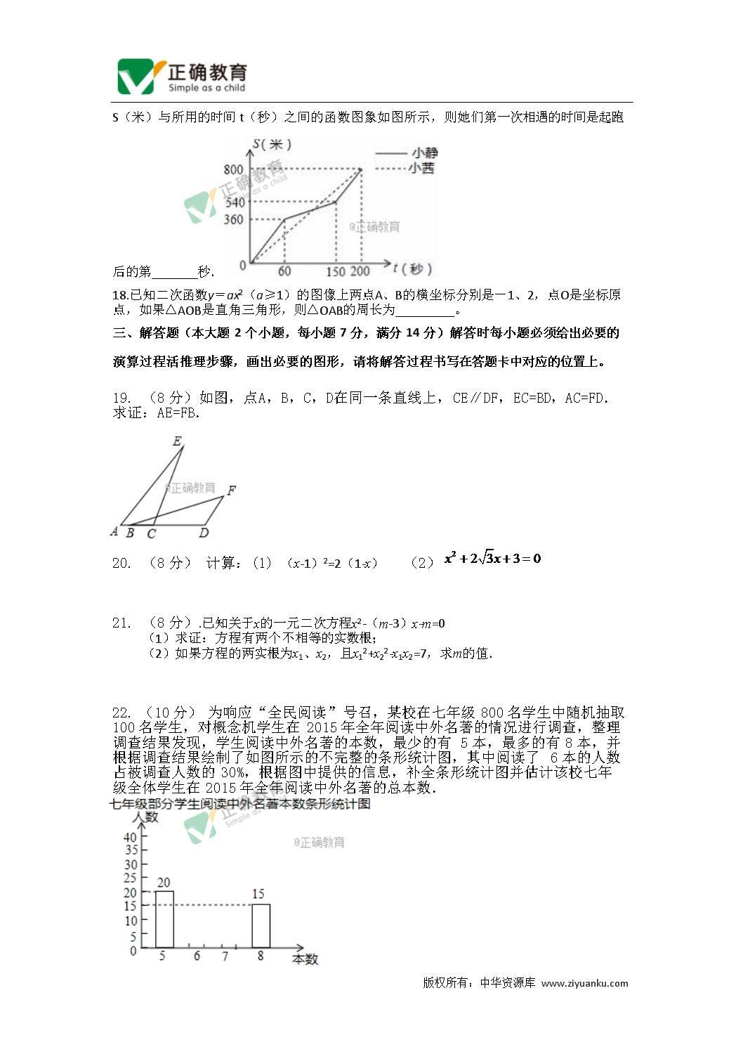 九年级数学月考卷子_重庆市彭水一中2018届九年级下学期第一次月考数学试卷_正确云资源