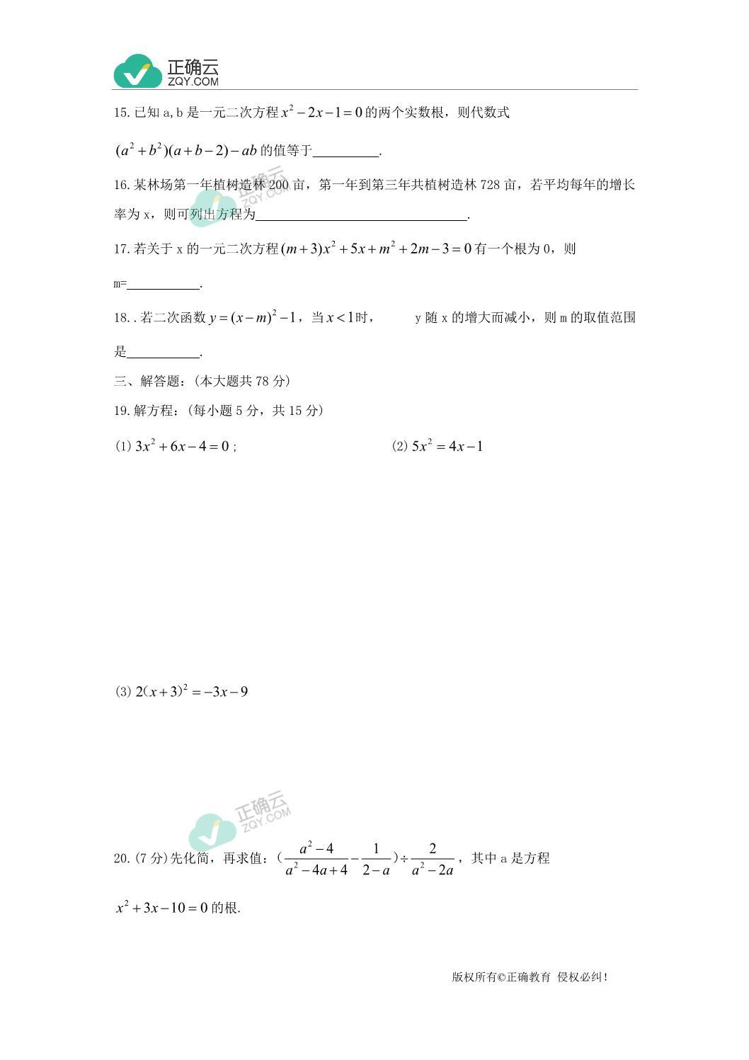 九年级数学月考卷子_山东省德州市宁津县2020届九年级10月月考数学试卷(无答案 ...