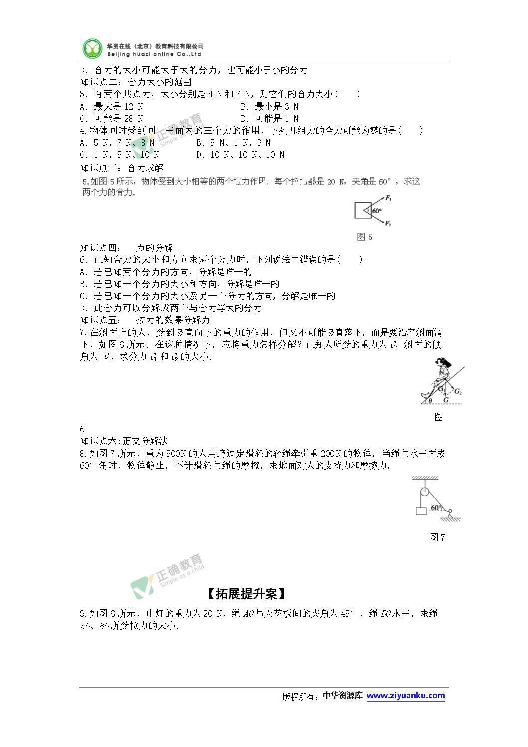 物体运动快慢的描述_2013年广西梧州市蒙山县第一中学高一物理复习学案:《力的合成 ...